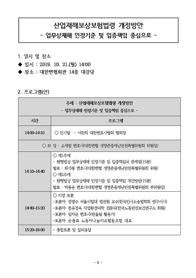 산업재해보상보험법령 개정방안 심포지엄 개최 – 10월 21일(월) 14시, 대한변협회관 14층 대강당 –