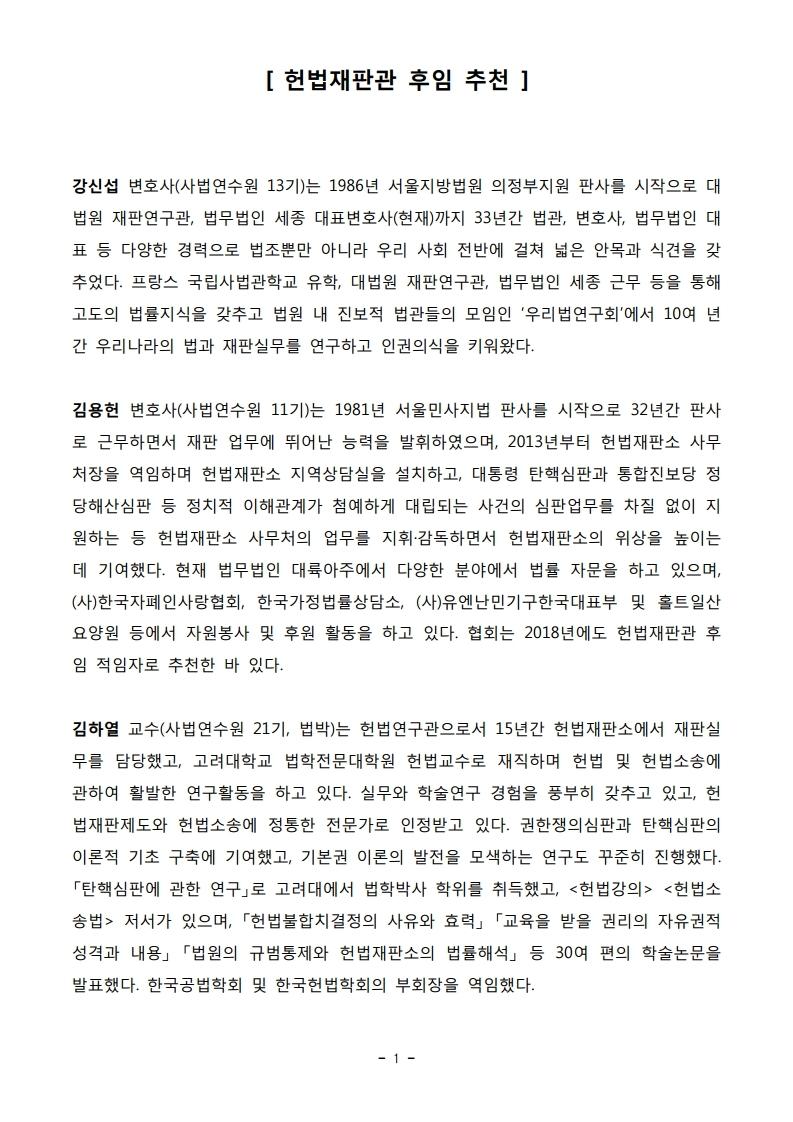 변협 헌법재판관 추천
